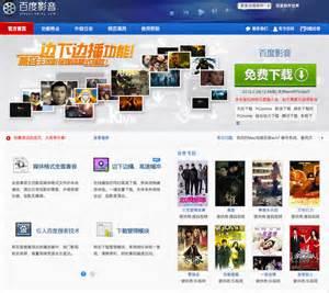 Baidu Numero Uno in China